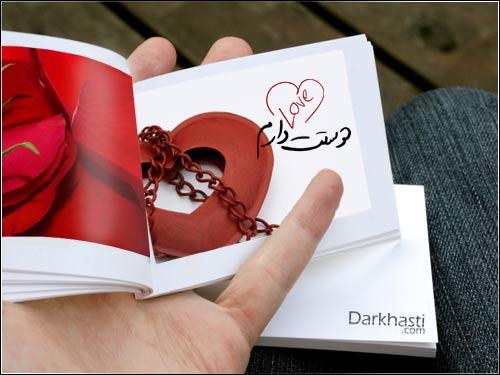 دوستت دارم...عکس عاشقانه